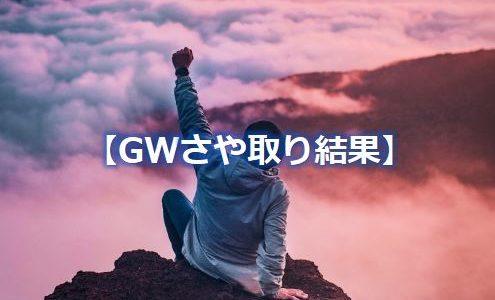FXでGW10連休の恩恵!短期サヤ取りで2カ月分の利益をゲット