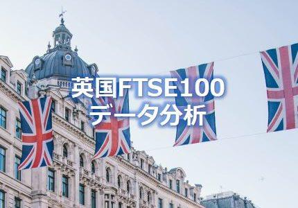 イギリスの株価指数を徹底分析!英国FTSE100の変動幅と推移