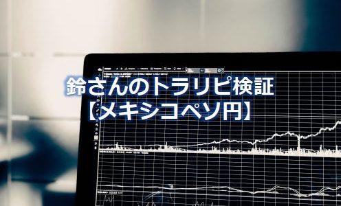 鈴さんのトラリピ「メキシコペソ円」の設定を検証