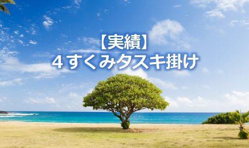 100通貨単位ミニトラリピ『4すくみタスキ掛け』実績【202001更新】