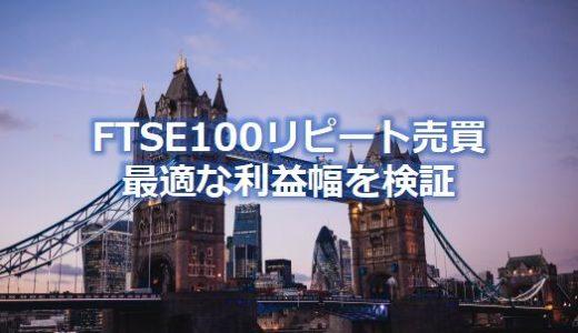 イギリスFTSE100はリピート売買がおすすめ!最適な利益幅は?