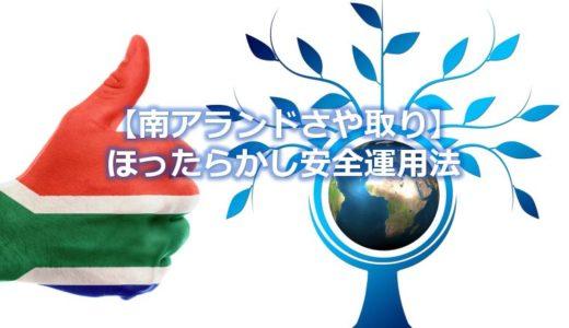 南アフリカランド円スワップさや取りのリスク対策と安全運用プラン