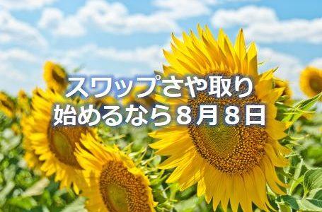 トルコリラ円スワップさや取りを始めるなら8月8日がおすすめ!
