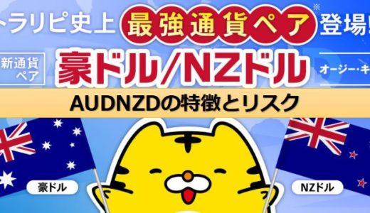 トラリピに新通貨ペア!豪ドル/NZドル(AUD/NZD)の特徴やリスク、最適な設定を過去データで分析