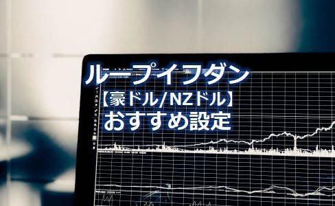 ループイフダン豪ドル/NZドル(AUD/NZD)のおすすめ設定は?人気通貨ペアを徹底検証