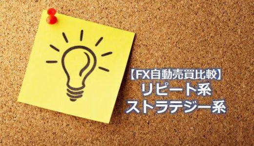 FX自動売買はどれを選べばいいの?運用中の口座と気になるシストレ