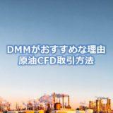 DMM原油CFD