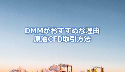 原油CFDならDMM.com証券がおすすめ!GMOと比較したメリットデメリット