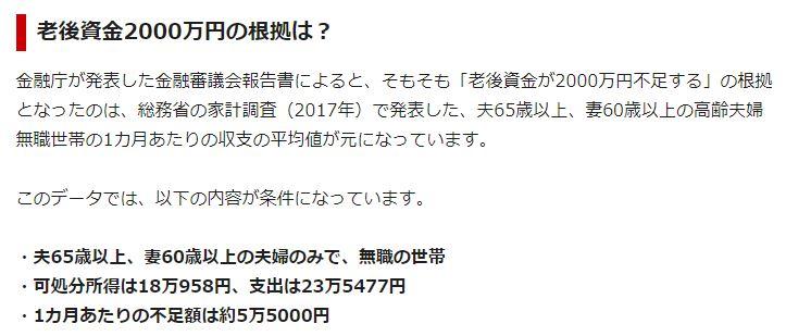 老後2000万円の根拠