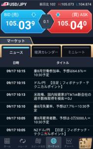 FXネオ スマホアプリ画面③