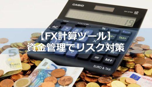 FXで負けないための資金管理術~簡易計算ツールでリスク対策
