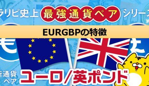 トラリピの新通貨ペアEURGBP(ユーロポンド)の特徴を検証