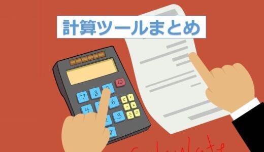 ライフプランニングや資産運用に役立つ計算ツールまとめ