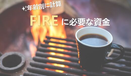 早期退職FIREするために必要な老後の生活費と年齢別計算方法